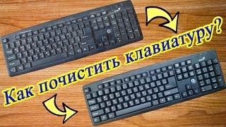 видео Как почистить клавиатуру компьютера в домашних условиях