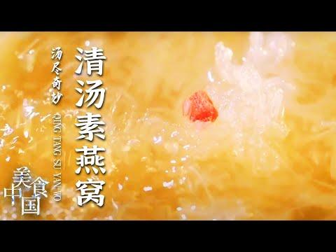 陸綜-美食中國-20210902-清湯素燕窩湯爆雙脆殺雞宰鴨吊高湯淄博人如何靠一勺湯將菜品變換出萬千滋味?