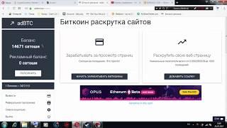 Заработок Bitcoin на серфинге сайтов
