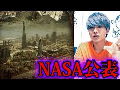 地球内部に地底文明が存在するとNASAが公表【都市伝説】