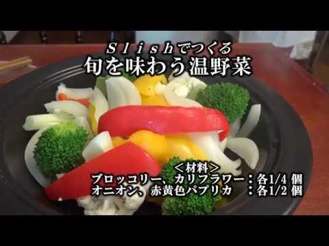 瞬間蒸し野菜