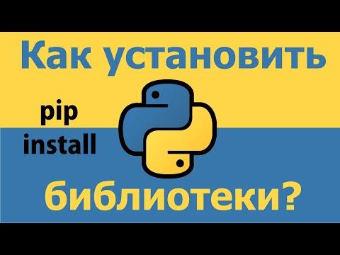 Python. Как установить библиотеки? | Записки программиста