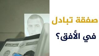 عودة الحديث عن صفقات تبادل الأسرى بين حماس والاحتلال