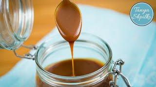 Карамельный Соус двумя простыми способами | Caramel Sauce | Tanya Shpilko