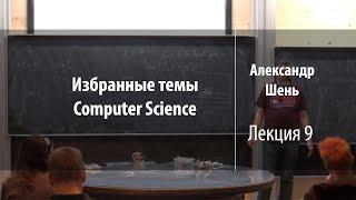 Лекция 9 | Избранные темы Computer Science | Александр Шень | Лекториум