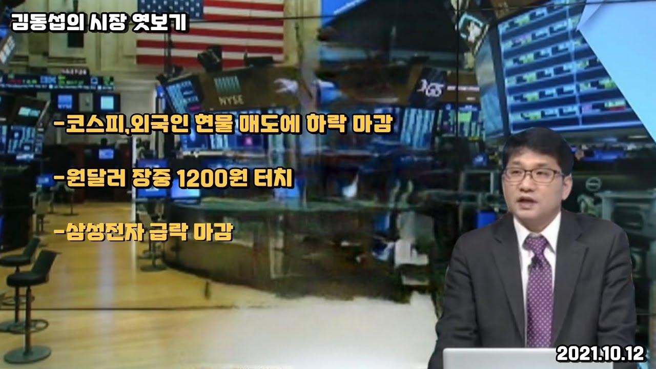 김동섭의시장 엿보기 실시간 방송
