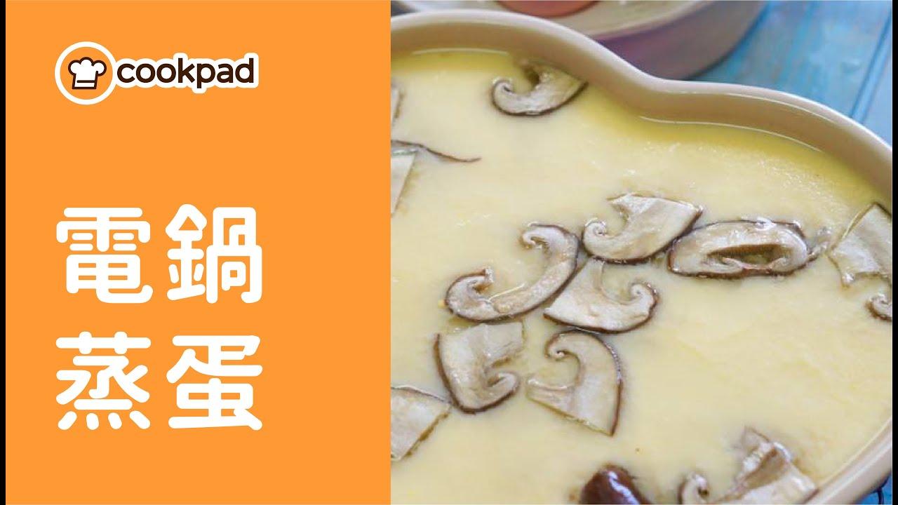 【電鍋蒸蛋】做法教學|簡單家常菜料理教室|Cookpad 全球最大食譜網 - YouTube