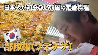 部隊鍋(ブデチゲ)を韓国で食べてみた!!韓国では定番&人気料理