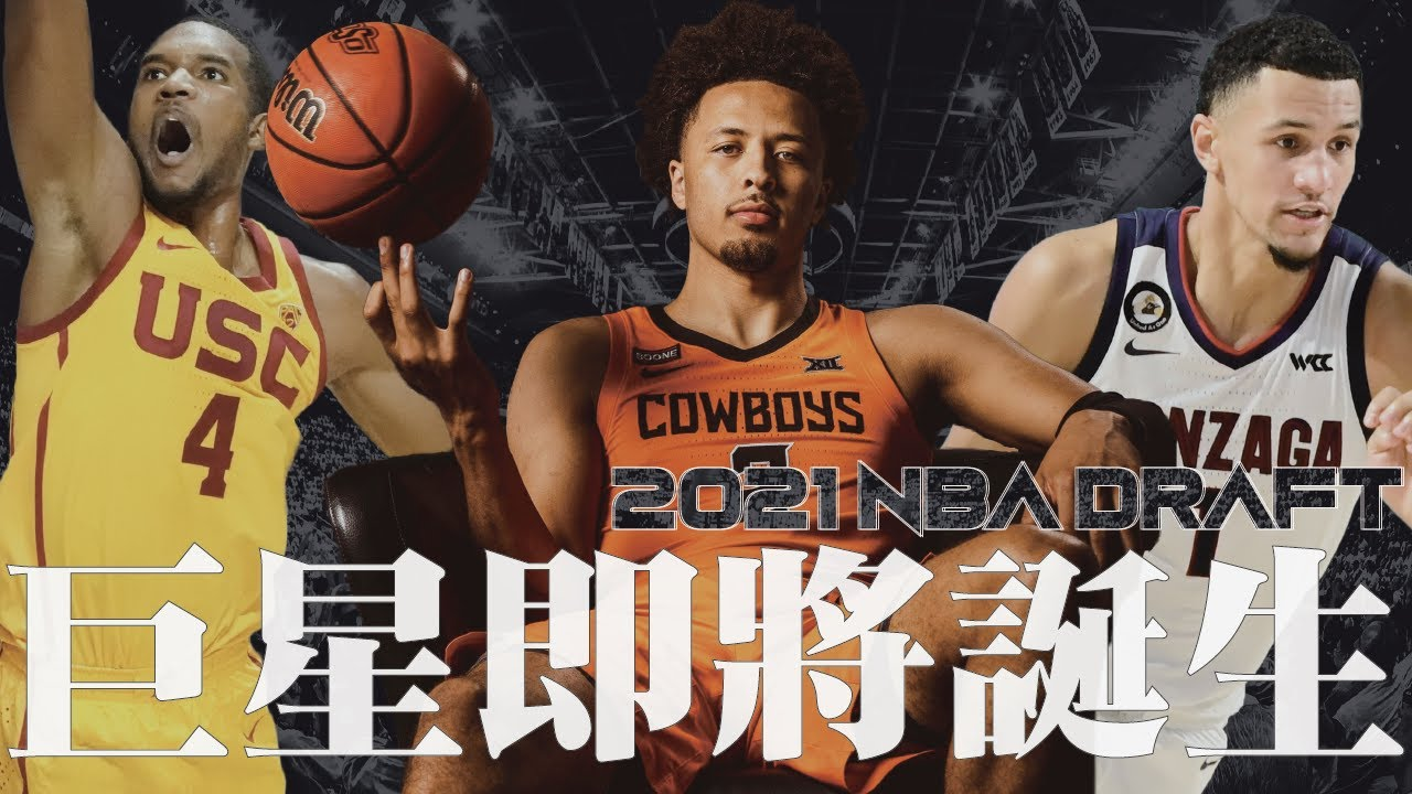 為什麼這是我看過最強的選秀年?因為有這三個傢伙!|【2021選秀初探】