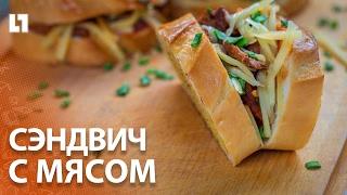Готовим сытный сэндвич с мясом