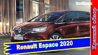 Авто обзор - Renault Espace 2020 – обновленный французский минивэн