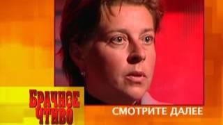 Брачное чтиво - 13 сезон, 4 серия (Командировка в Киев)