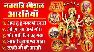 चैत्र नवरात्री Special : अम्बे तू है जगदम्बे काली ॐ जय अम्बे गौरी ॐ जय लक्ष्मी माता Aarti