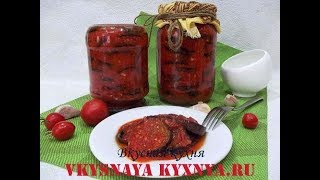 Баклажаны «Огонек» - вкусная и ароматная закуска на зиму