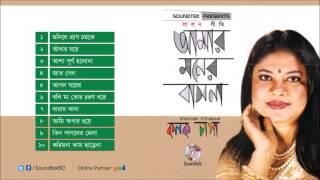 Lalon Geeti | লালনগীতি | Kanak Chapa | Amar Moner Bashona | আমার মনের বাসনা | Full Audio Album