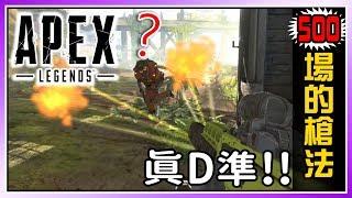 『APEX』英雄 見證500多場的神準槍法!!【悟桑】