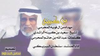 شيلة بن كبينه / كلمات: عبدالله بن حاتم المحرمي | اداء: سلطان البريكي