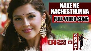 Raja The Great Video Songs - Nake Ne Nachesthunna Full Video Song  - Ravi Teja, Mehreen Pirzada