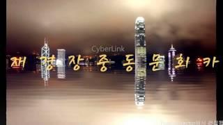 장중동문회 카페 봄맞이 대문제작의 사본