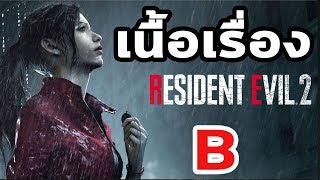 Resident Evil 2 Remake : เนื้อเรื่อง Claire