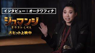 <オークワフィナ>インタビュー 映画『ジュマンジ/ネクスト・レベル』12月13日(金)日米同時公開!