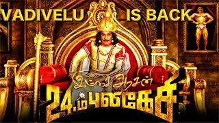 Vadivelu Plays Triple Role | Story Revealed
