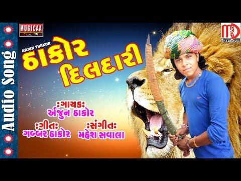 Thakor Dildari | Latest Gujarati Song 2017 | Gabbar Thakor New Song | Arjun Thakor