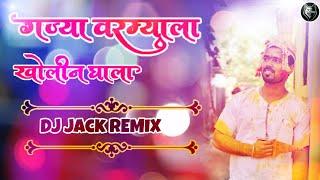 Gajya Varmyala Kholin Ghala - Sonali Bhoir - Deej Jack Remix