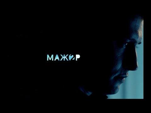 Мажор Интро 1080p - Видео онлайн