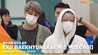 엑소 백현X카이(EXO BAEKHYUN&KAI), '가려도 별처럼 반짝' [NewsenTV]
