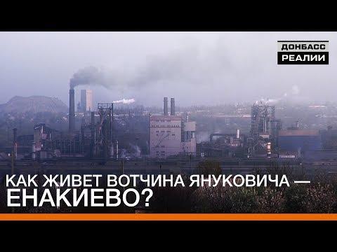 Как живет вотчина Януковича — Енакиево? | «Донбасc.Реалии»