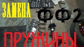 Снятие и замена пружины переднего амортизатора Форд Фокус 2