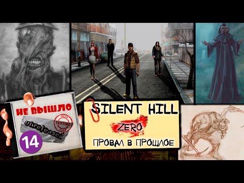 Silent Hill ZERO - провал в прошлое [Не вышло #14]