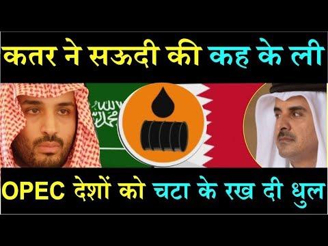 Qatar की OPEC की सदस्यता छोड़ना सऊदी अरब को करारा जवाब है \Qatar May Be About to Annoy Saudi Arabia