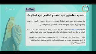 8 الصبح - بشرى للعاملين في القطاع الخاص عن العلاوات