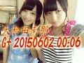 [MAKB]AKB48 大和田南那 G+ 20150602_00:06 の動画、YouTube動画。