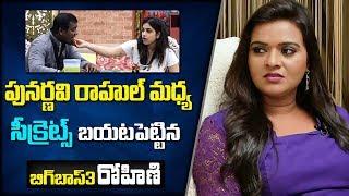 Bigg Boss 3 Rohini Reddy Shocking Comments on Punarnavi And Rahul Sipligunj Relation || #biggboss3