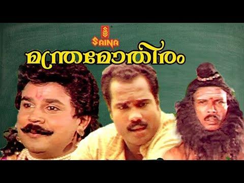 Download Manthra Mothiram | Malayalam Full Movie 720p | Dileep | Kalabhavan Mani | Nedumudi Venu