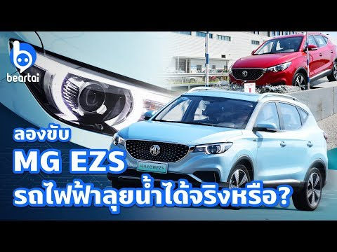 ลองขับ MG EZS รถไฟฟ้าลุยน้ำได้จริงหรือ?