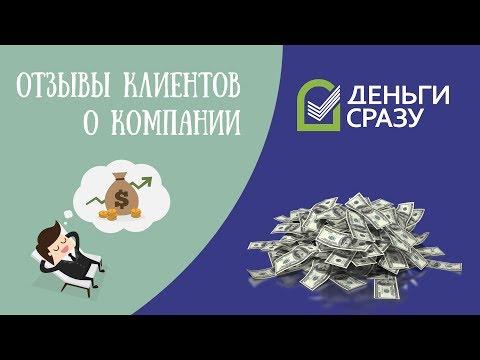 Деньги Сразу - отзывы реальных людей   Вся правда