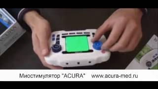 Миостимулятор акура обзор массажера acura