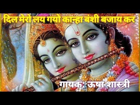 दिल मेरो लय गय कान्हा बंशी बजाय कर|| Usha Shastri || की मधुर आबाज में