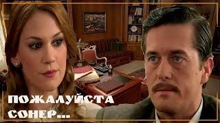 Бесценное время турецкий сериал.Брачный договор.