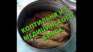 Коптильня из медицинской биксы(готовим окорочка, сало, рыбу., 2015-12-14T23:07:09.000Z)