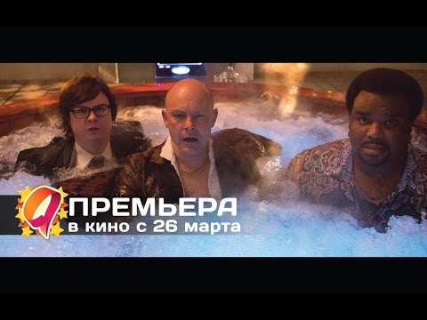 Машина времени в джакузи 2 (2015) HD трейлер   премьера 26 марта