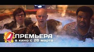 Машина времени в джакузи 2 (2015) HD трейлер | премьера 26 марта(, 2015-03-25T13:30:45.000Z)