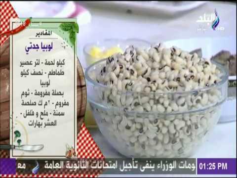 طريقة عمل اللوبيا ام عين سودا بالطريقة المصرية أطيب طبخة