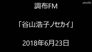 調布FM「谷山浩子ノセカイ」2018年6月23日