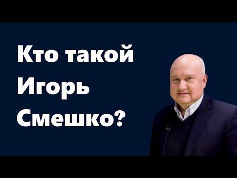 Кто такой Игорь