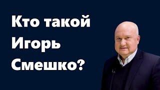 Кто такой Игорь Смешко на самом деле?